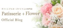 patisserie + flower Official blog