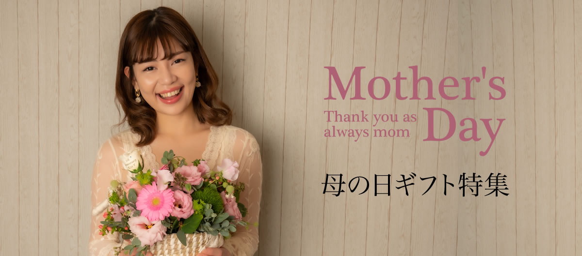 Mother's Day Thank you as always mom 母の日ギフト特集